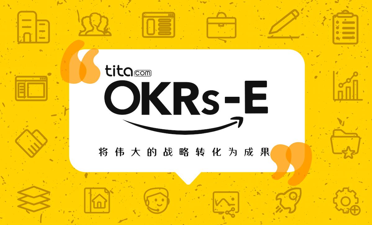 案例二:OKR是沟通工具,应如何沟通呢?