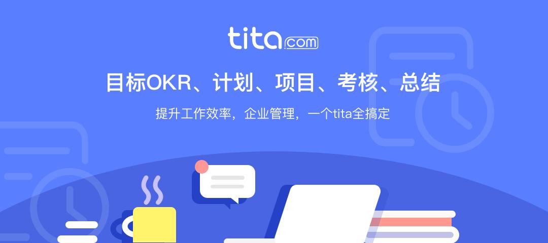 Tita绩效宝:一学就会的绩效考核评语【公式】