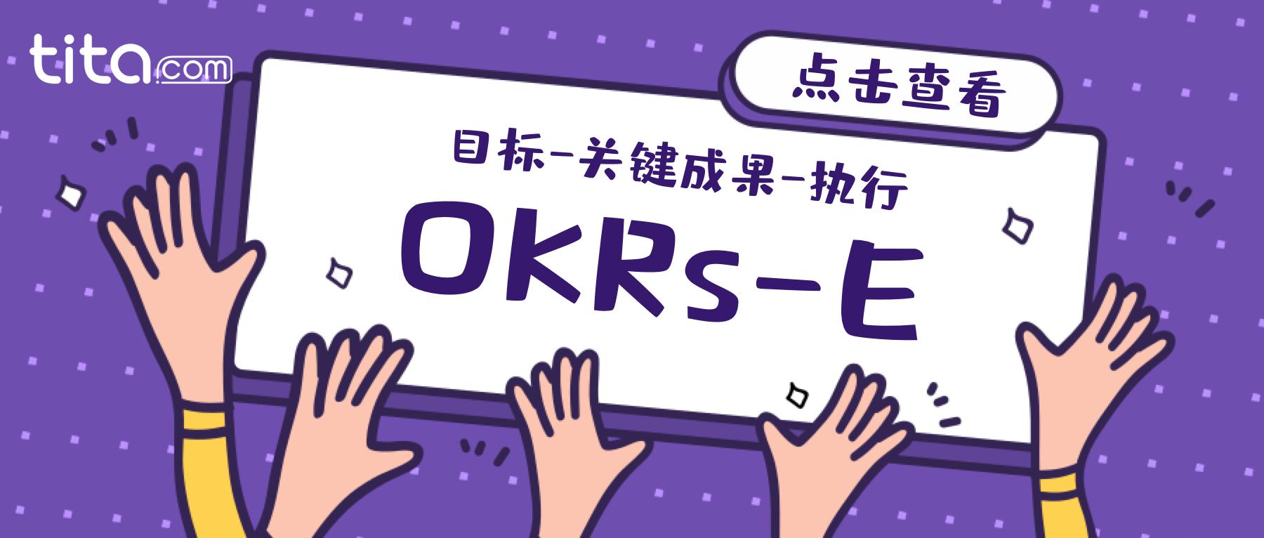 OKRs-E目标管理上手指南