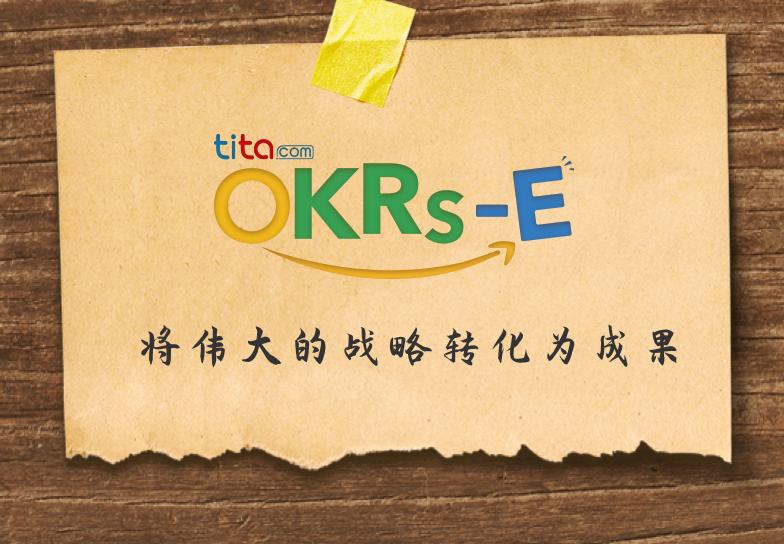OKR教练:7个步骤助力你开好OKR会议