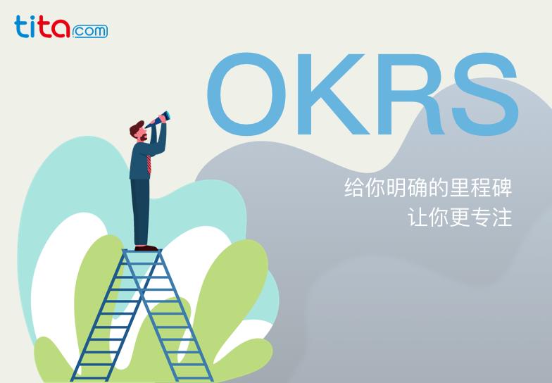 使用 OKR 创建以结果为导向的文化