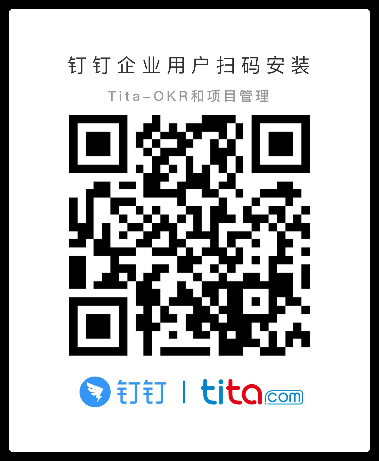 钉钉应用商店   《Tita的OKR》 应用发布