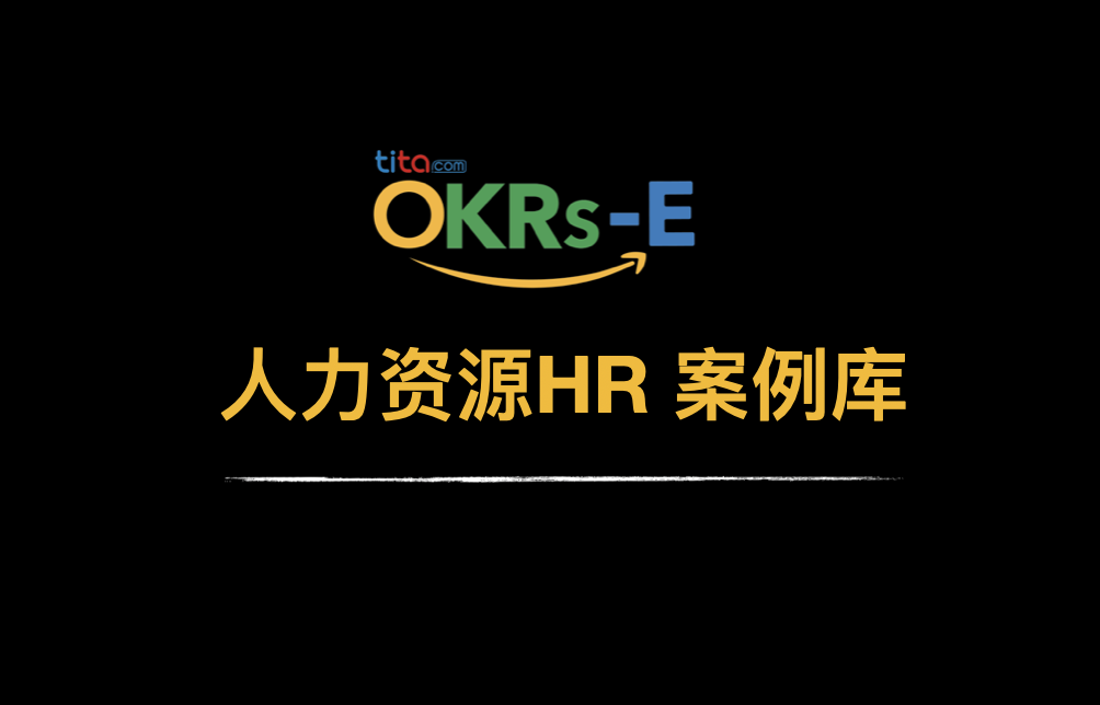 OKRs-E 人力资源(HR)OKR 案例