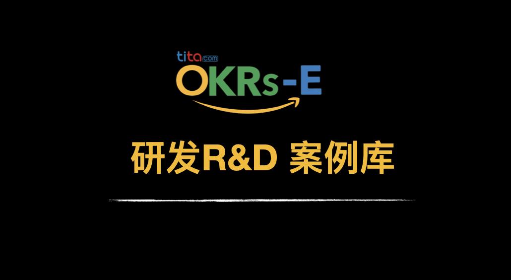 OKRs-E 研发R&D OKR 案例