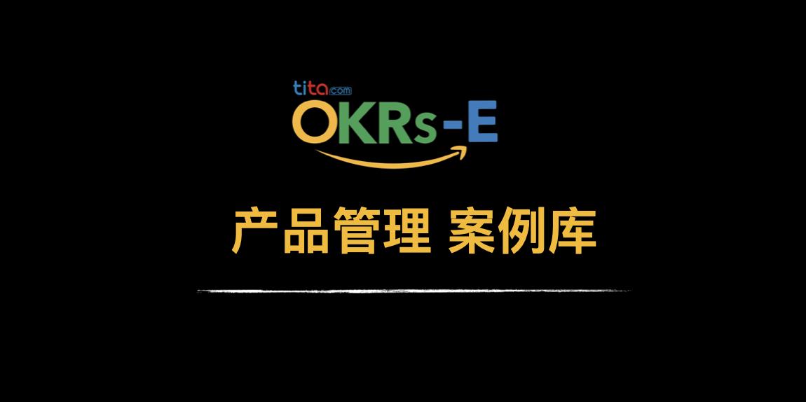 OKRs-E  产品管理 OKR 案例