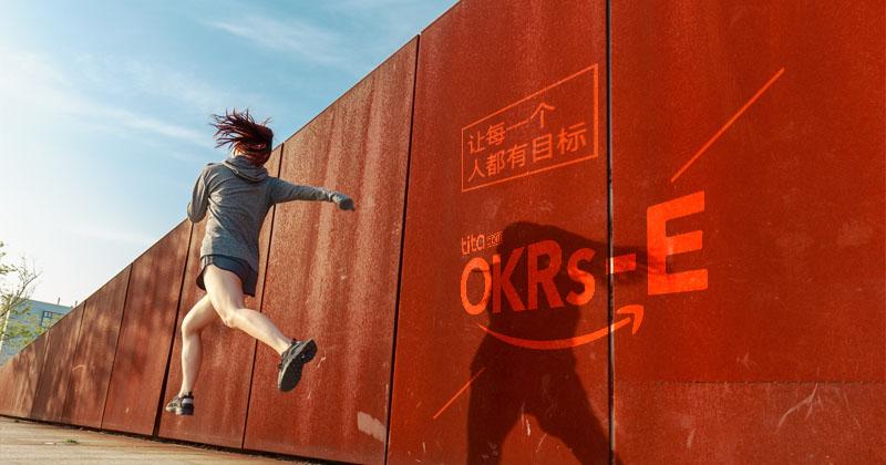 OKRs-E,企业战略和执行完美匹配???