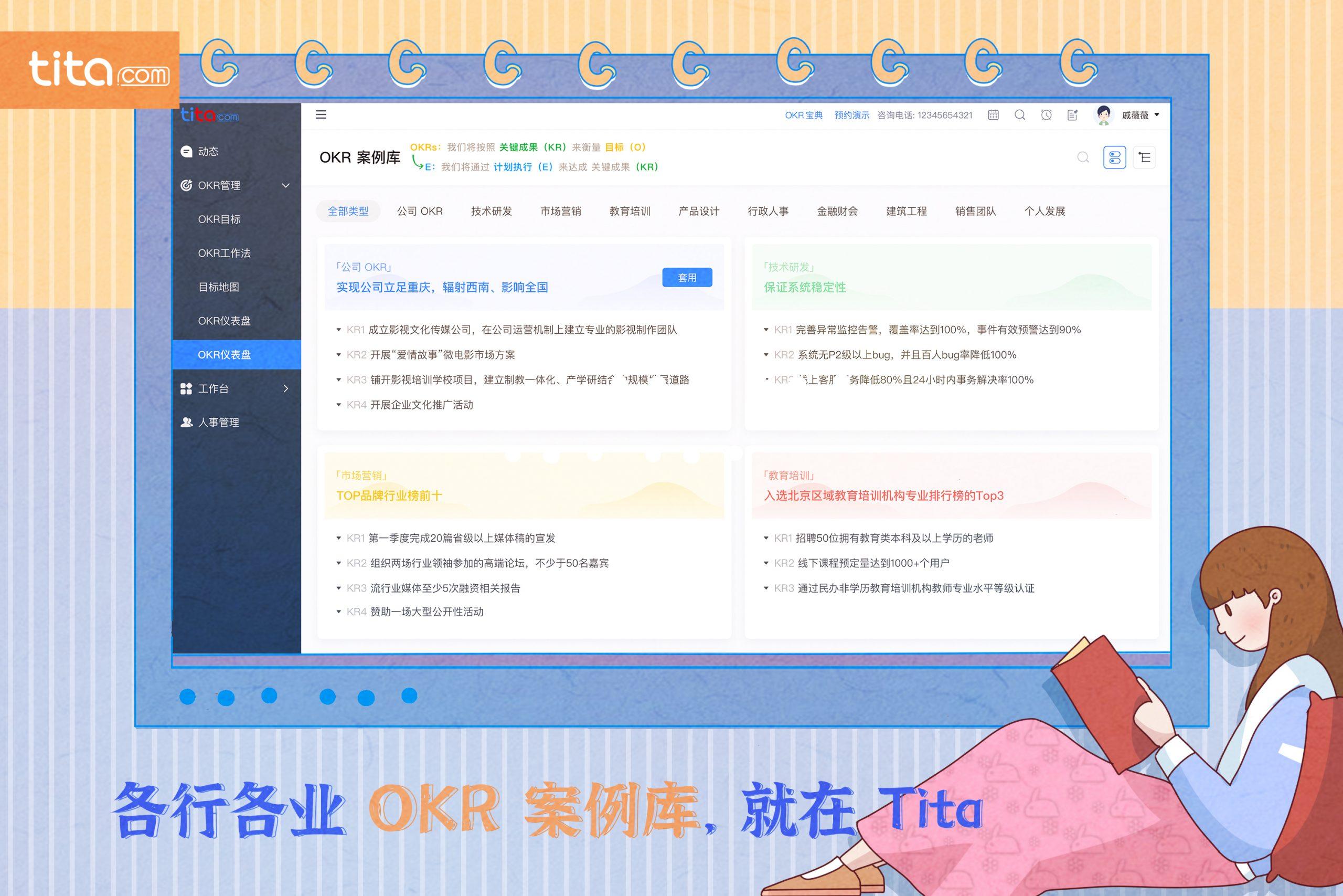 """Tita的OKR:如何用""""结果""""设置正确的KR?"""