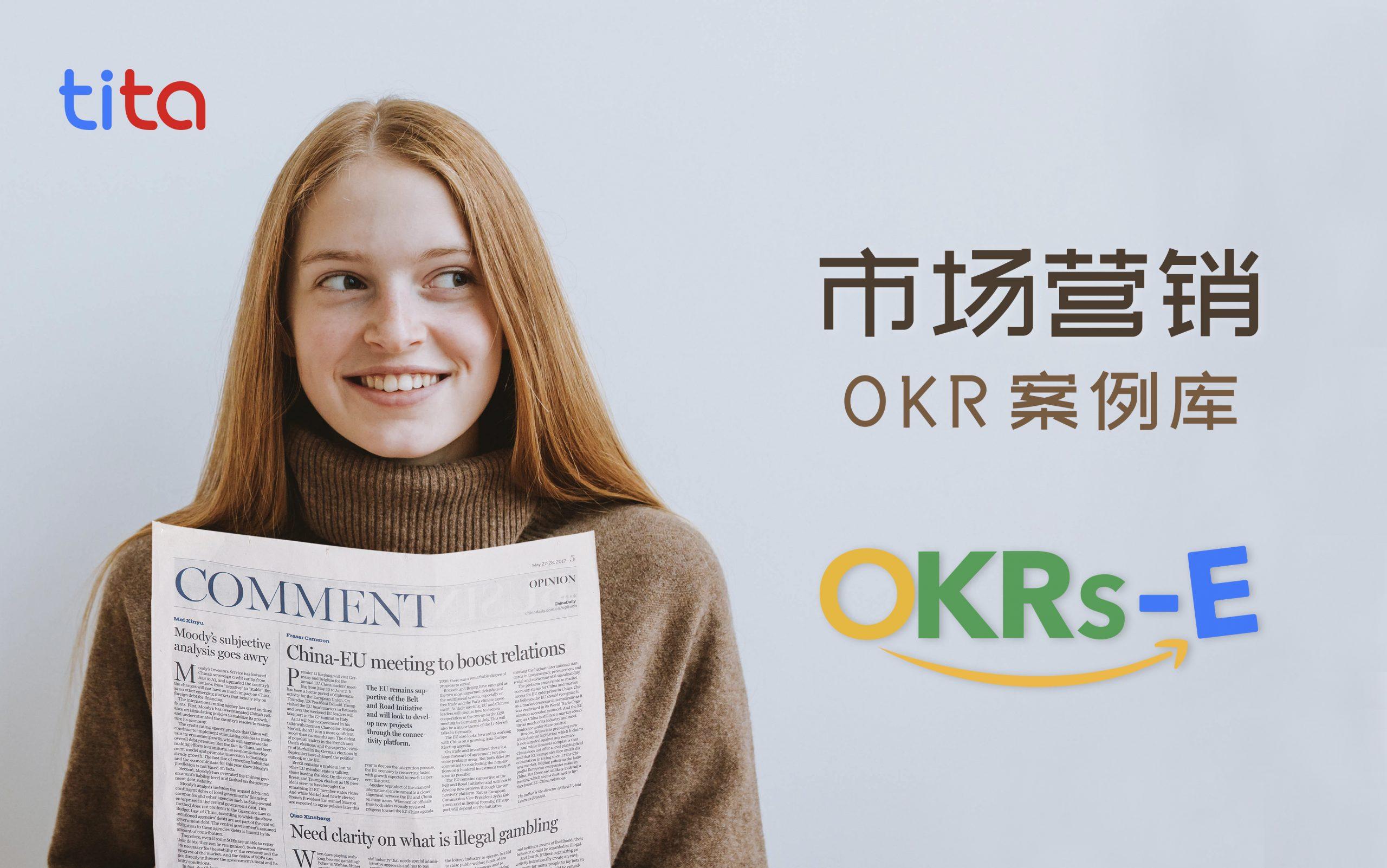 市场营销部门的OKR