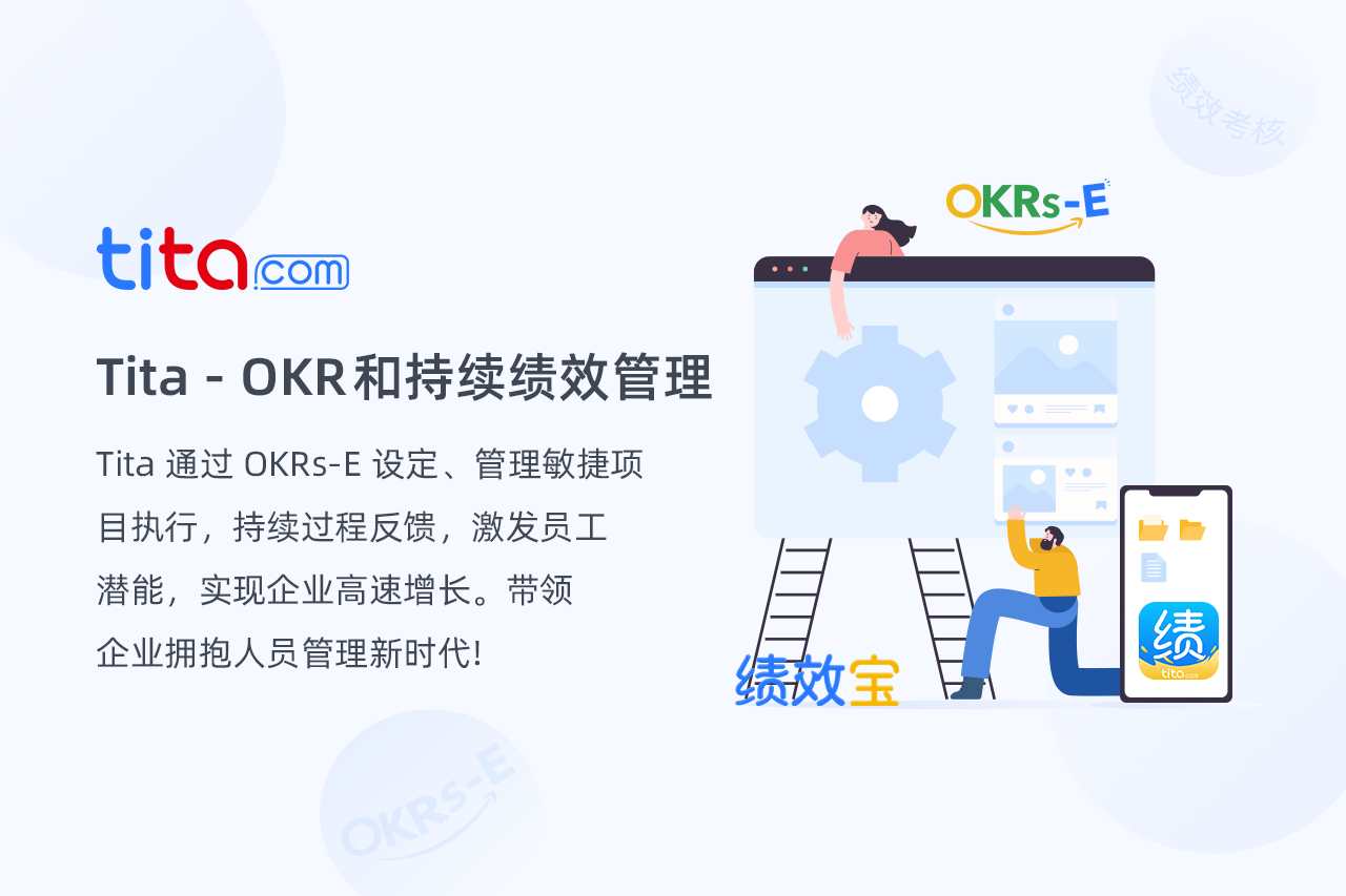 OKR和绩效管理应该这么做(HR强烈推荐)