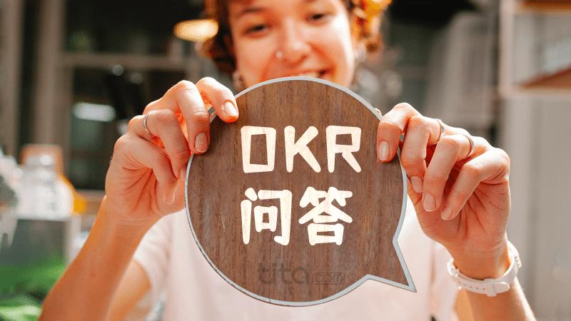 Tita:分享一个提高团队办公效率的OKR