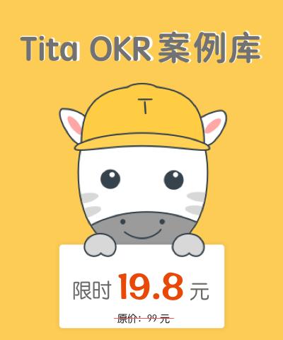 OKR:树目标、抓过程、要结果
