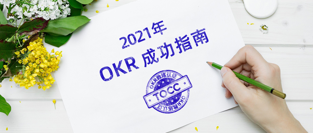 OKR干货分享:给初次使用OKR的团队6个建议