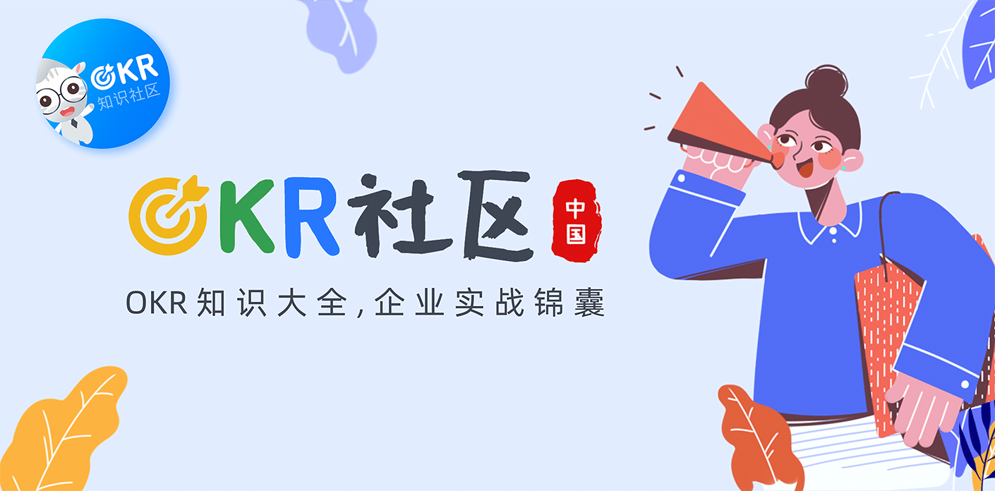 用OKR攻克的当下企业家遇到的三大挑战(一)