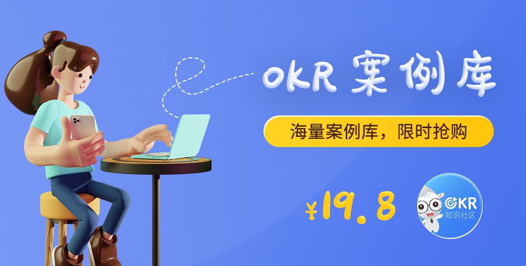 财务部门:OKR 案例集