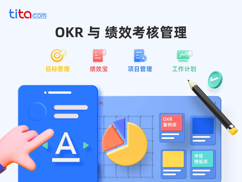 如何将 OKR 纳入绩效考核