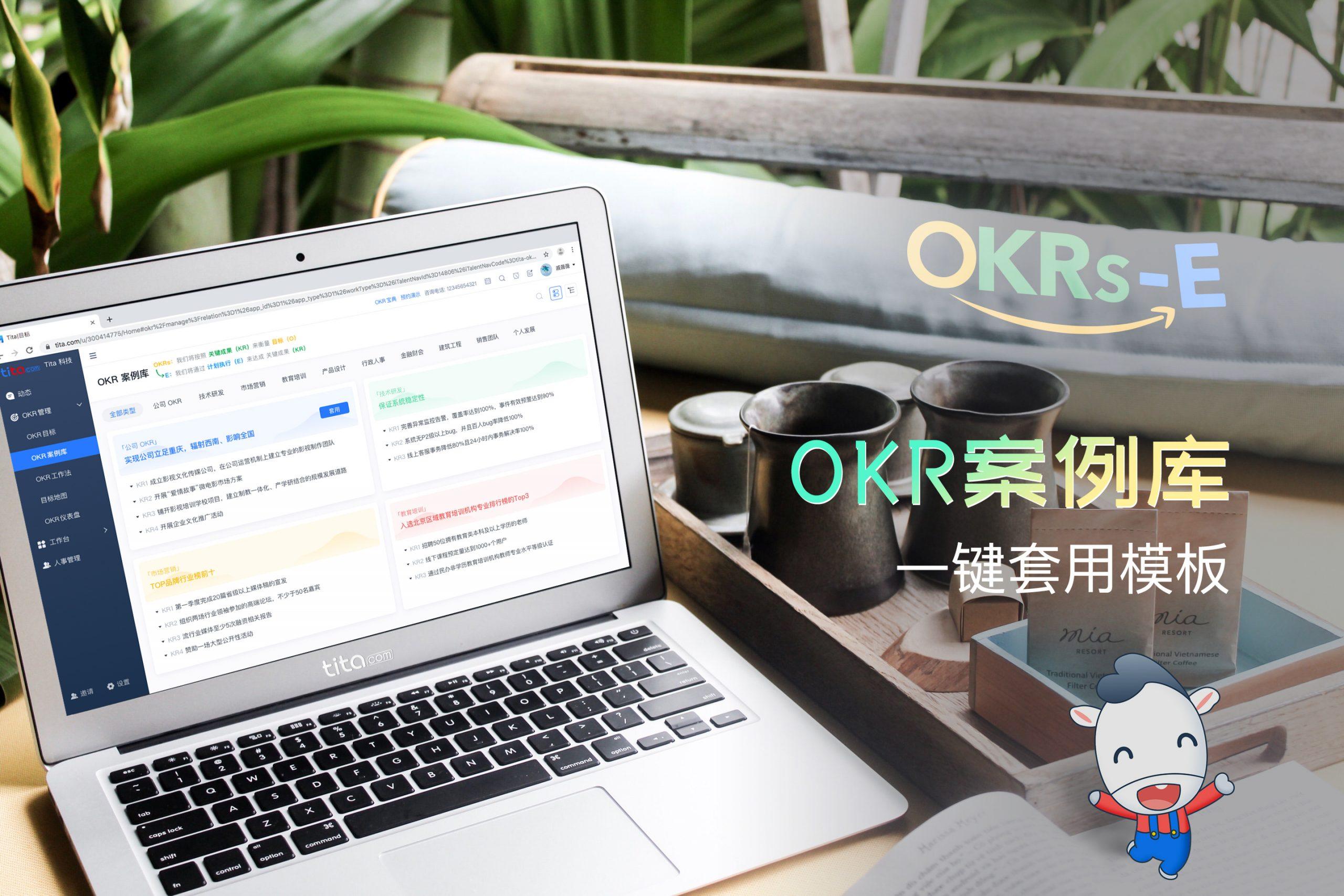 OKR案例:判断OKR有效性的2个核心原则(三)