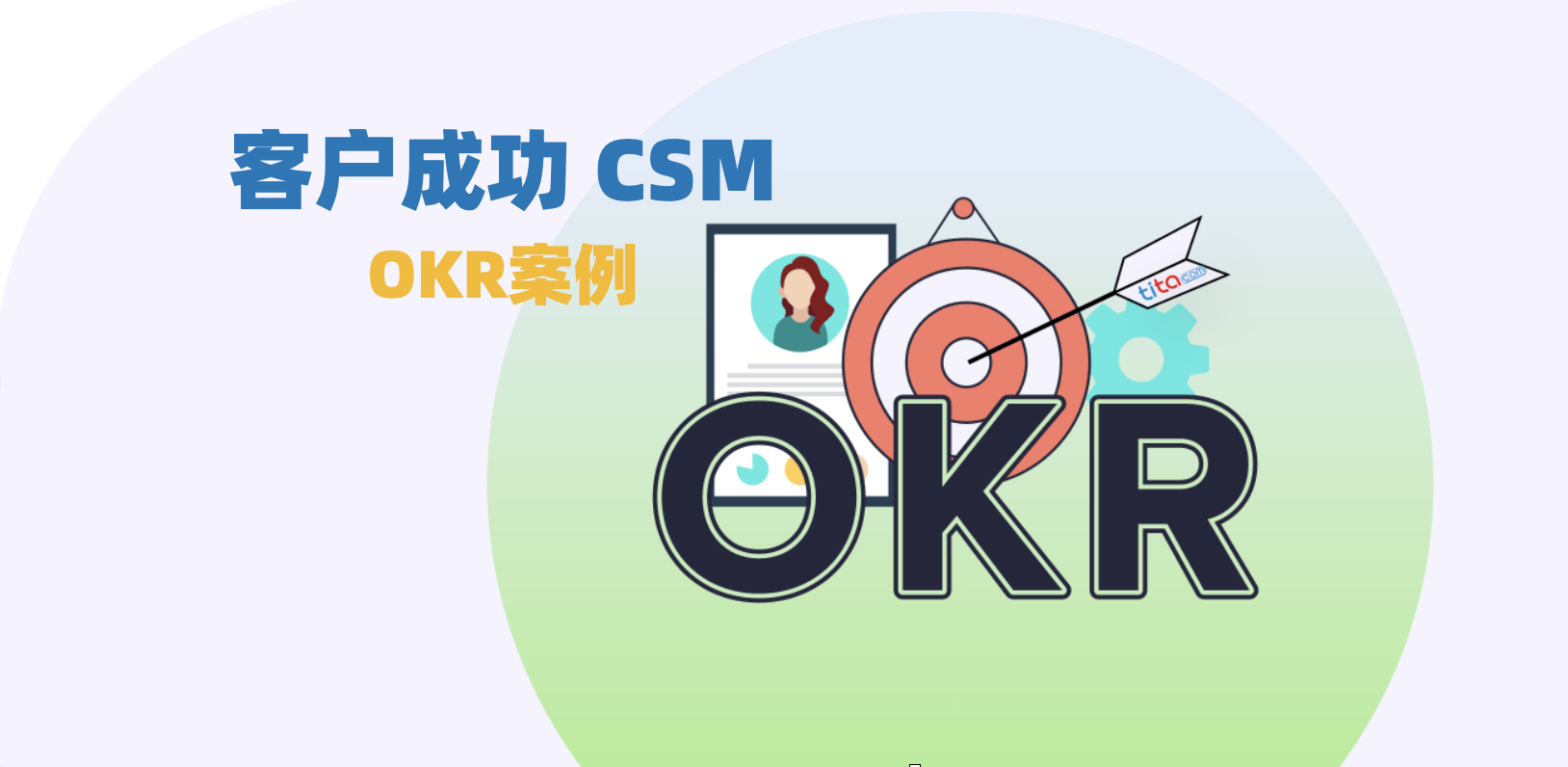 最新CSM客户成功 OKR 案例:以指导、激励和调整您的团队
