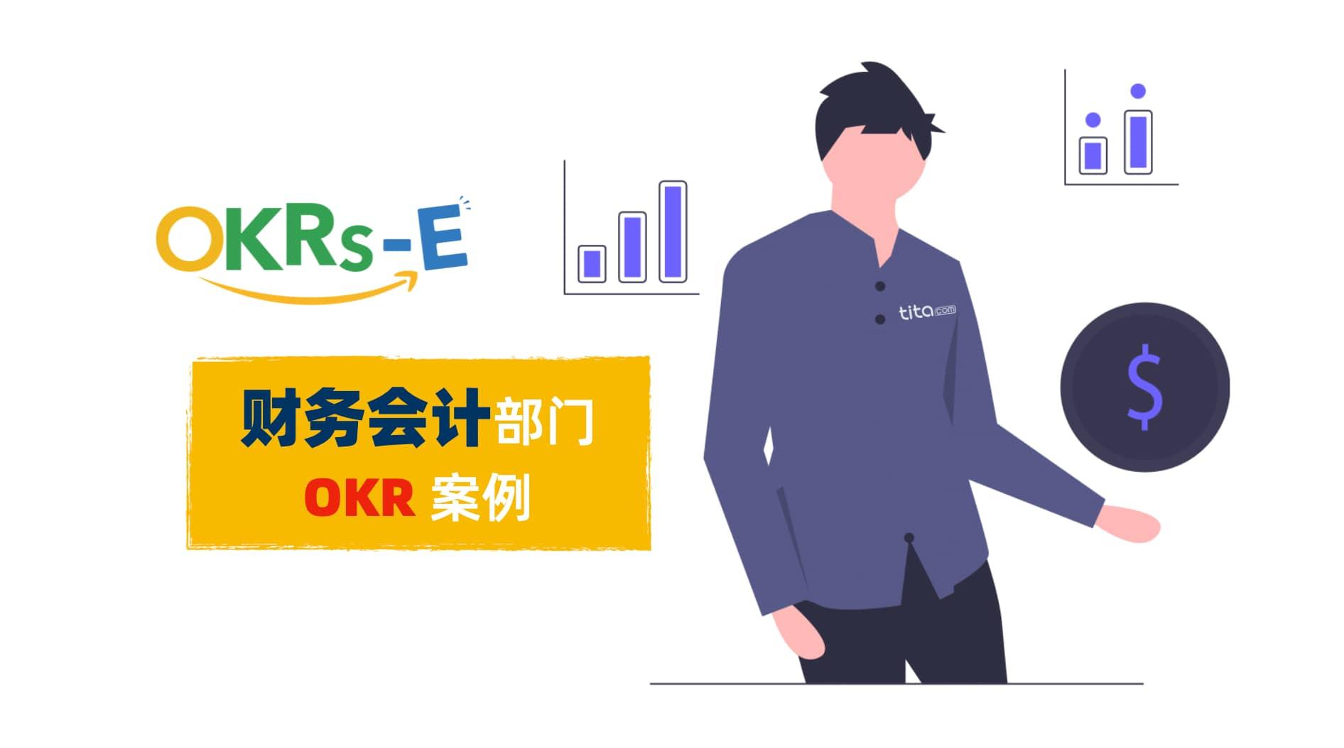 财务会计部门的 OKR 案例