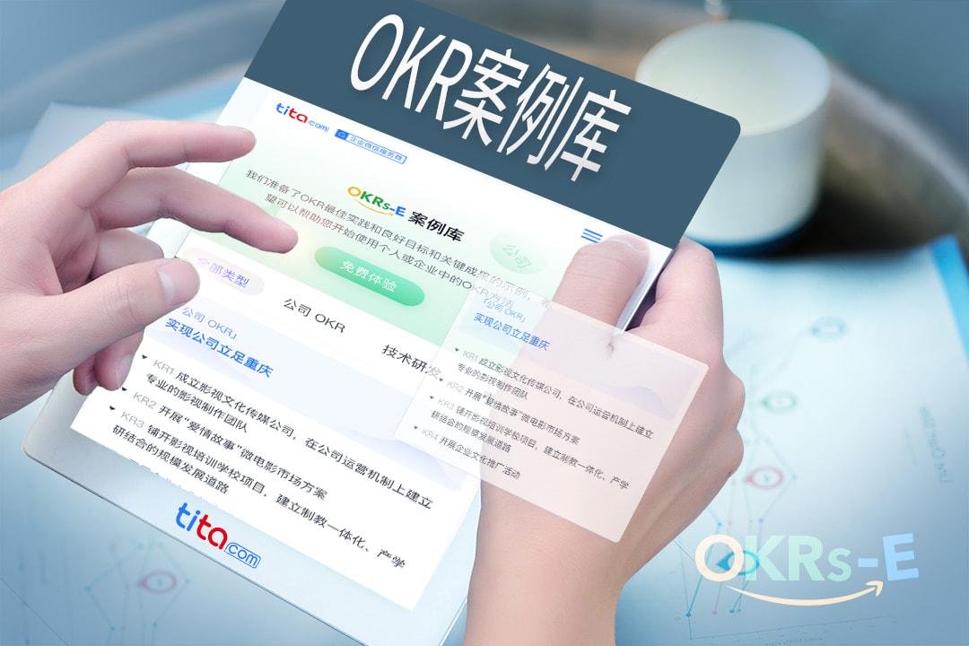 最新公司OKR案例集