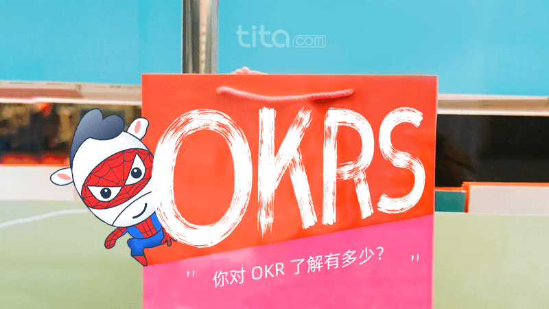OKR文化:关键成果必须具备的五个特点
