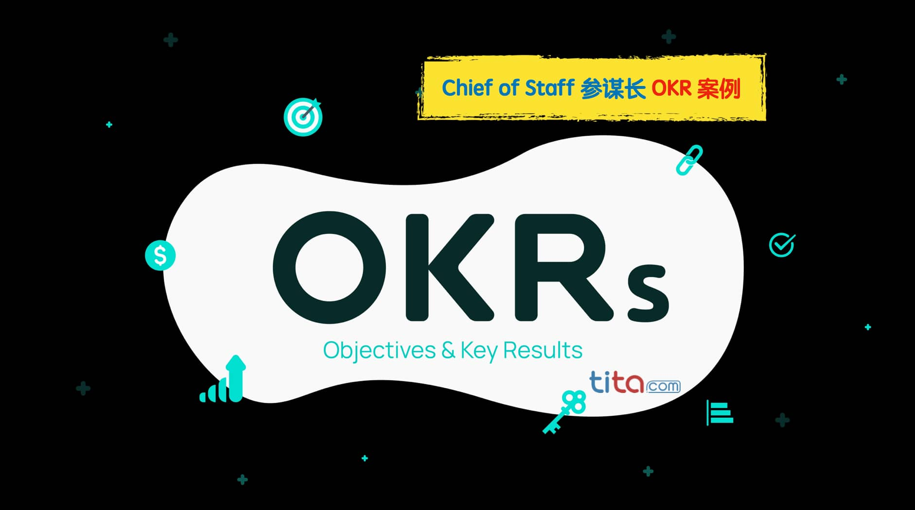 新型职位参谋长的OKR案例 - Chief of Staff