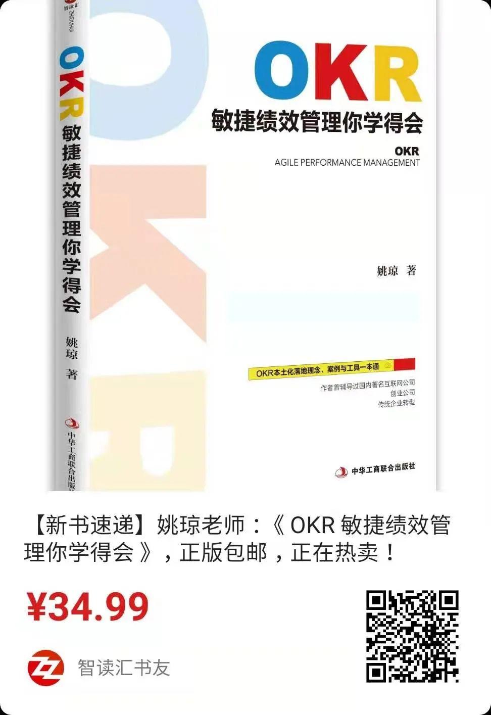 OKR助力远程办公进行时——远程办公与OKR目标管理不谋而合