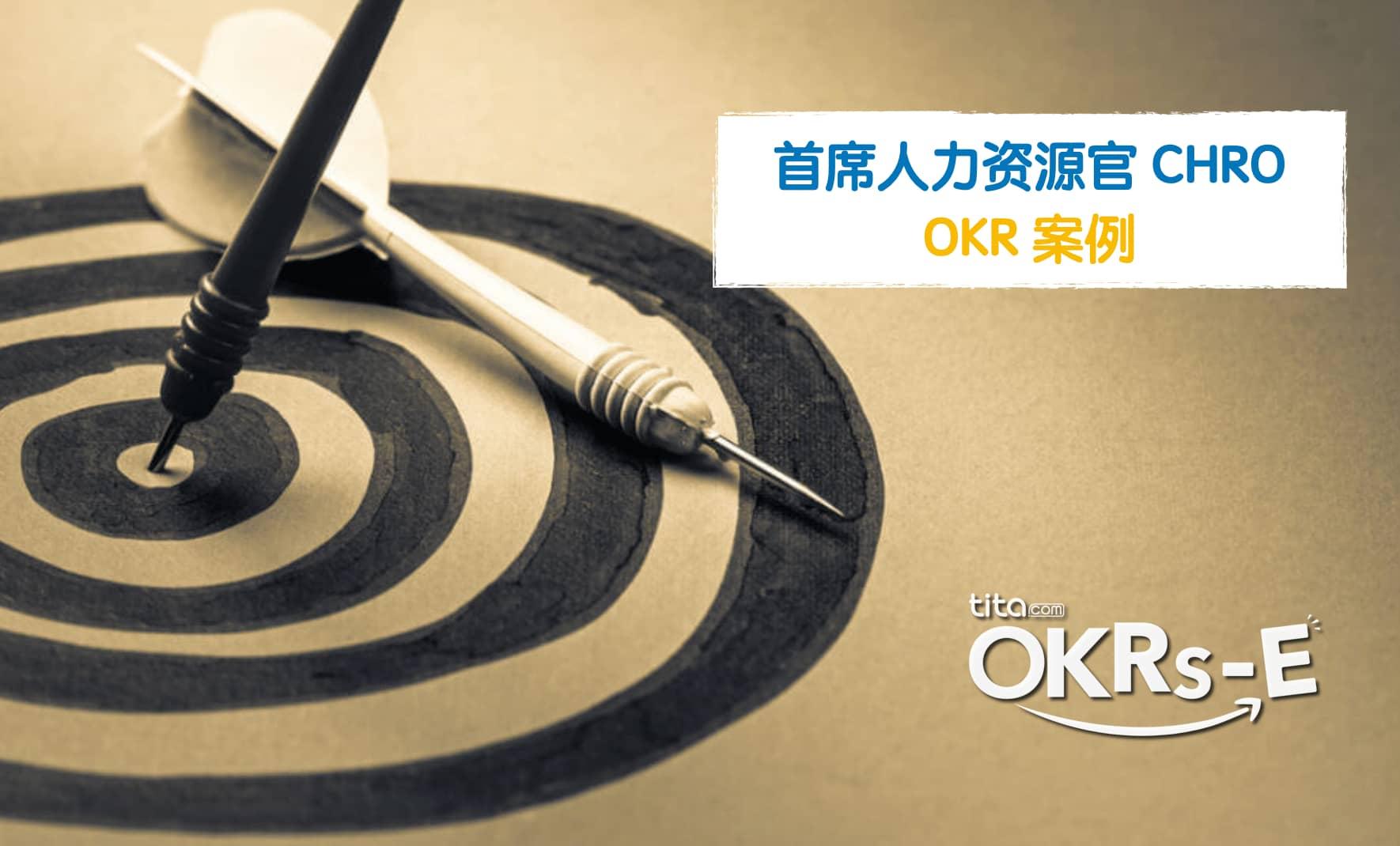 首席人力资源官 CHRO 的 OKR案例,成为这个时代的英雄