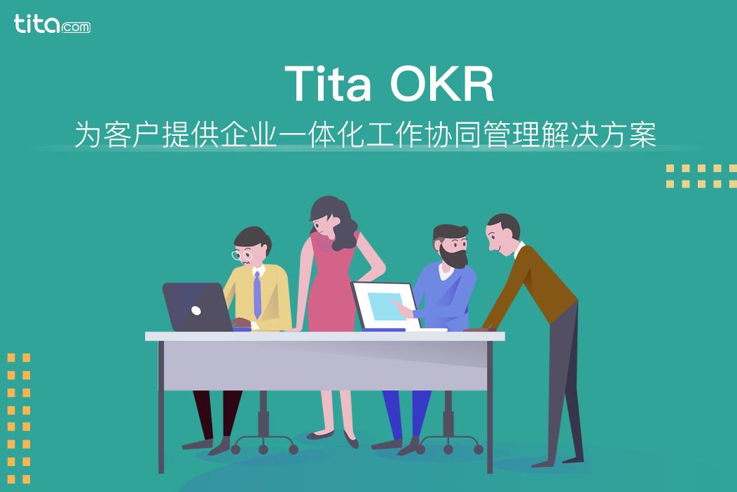 研发管理者的 OKR 案例