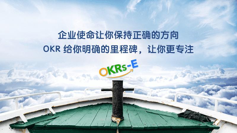 公司OKR示例