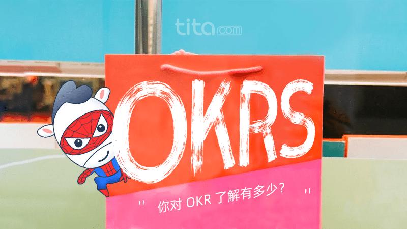 用SMART原则来创建一个好的OKR