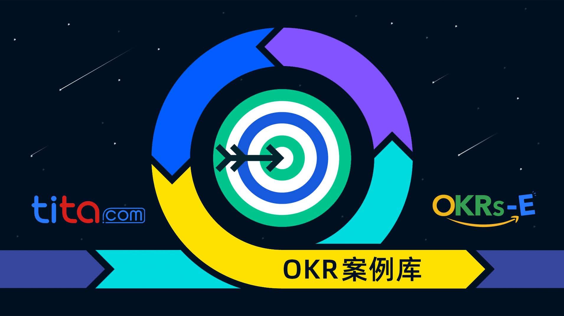 初高级设计师是怎么设定OKR的