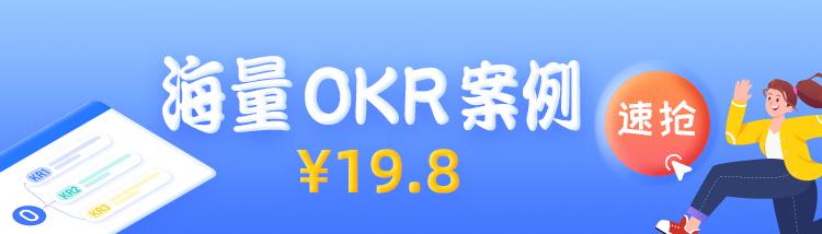 产品团队如何定义OKR