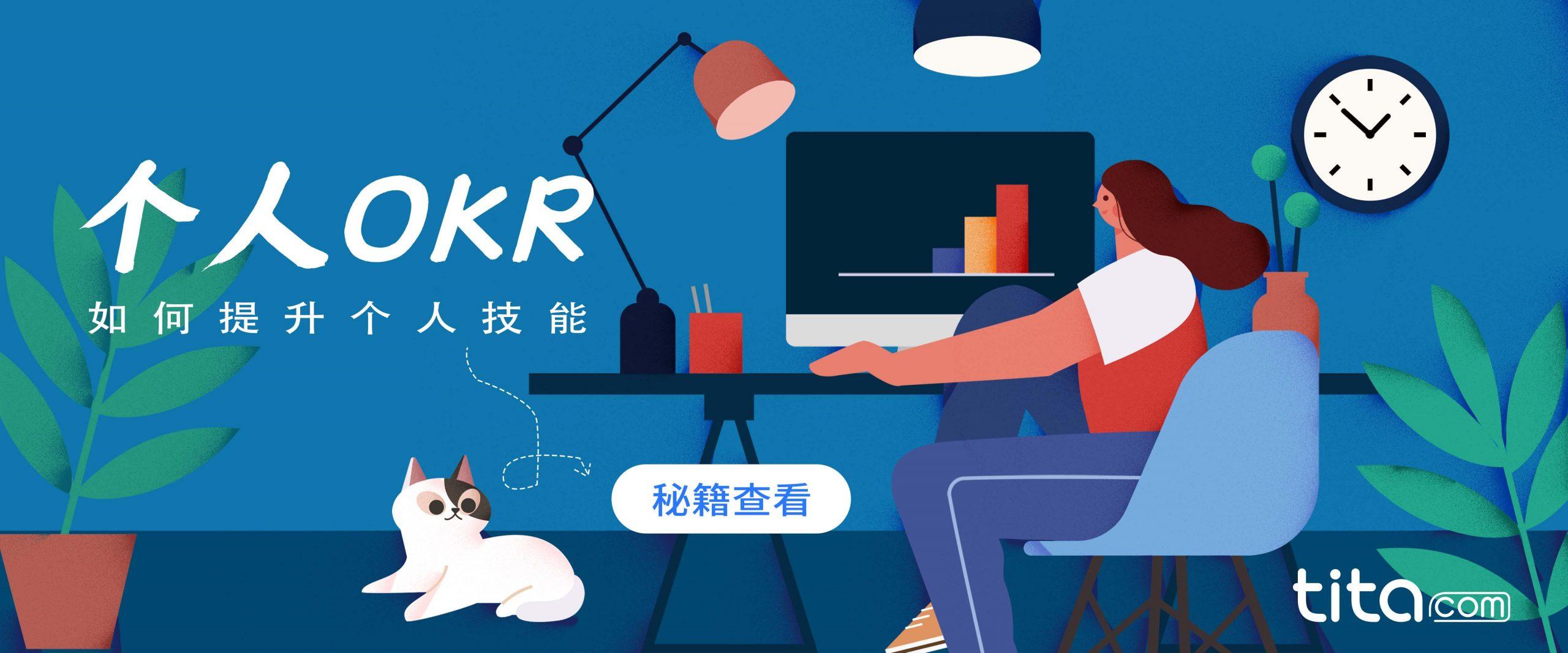 OKR工作法助力成为一名销售精英