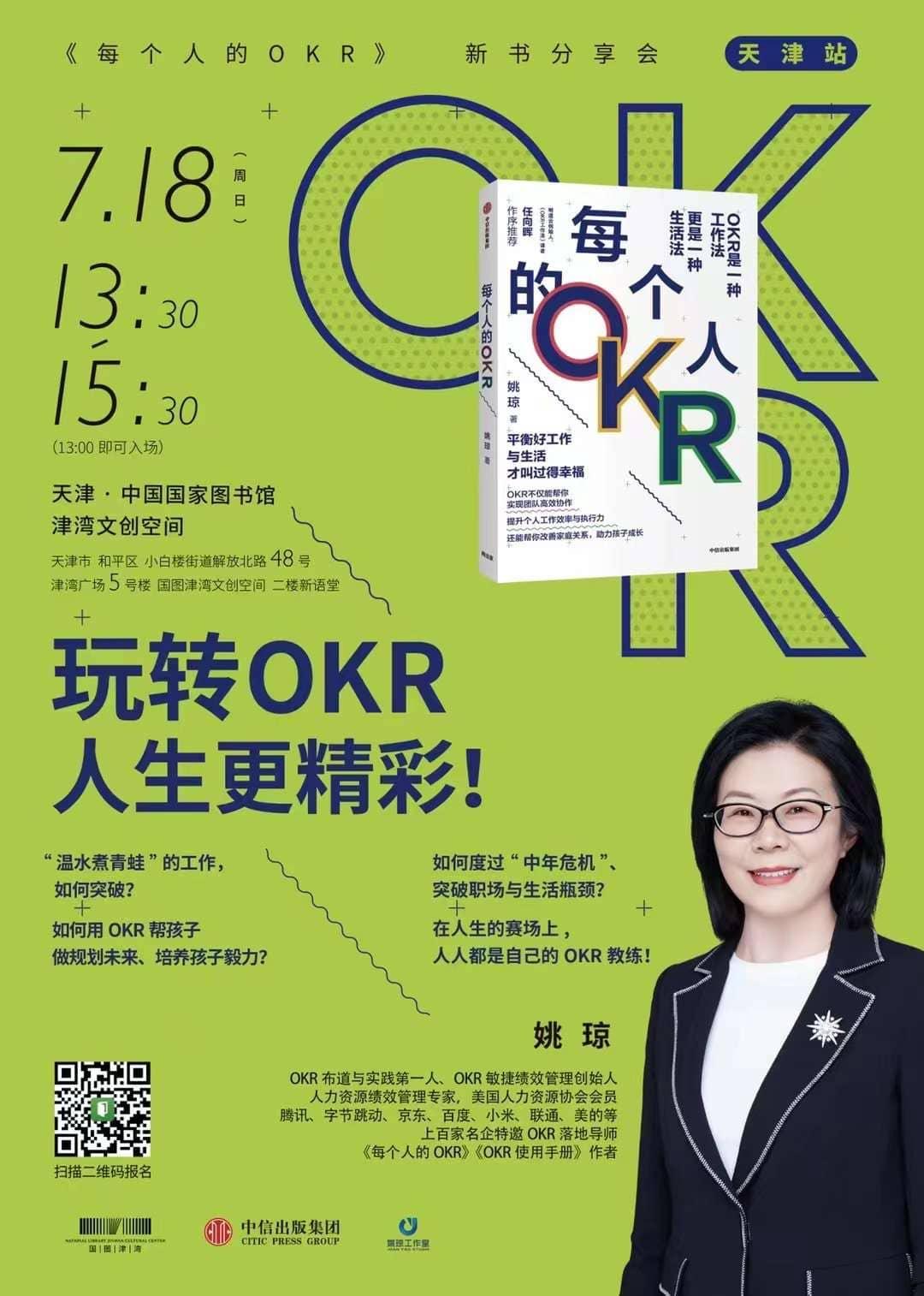 姚琼老师《每个人的OKR》新书分享会,扫码报名参加!