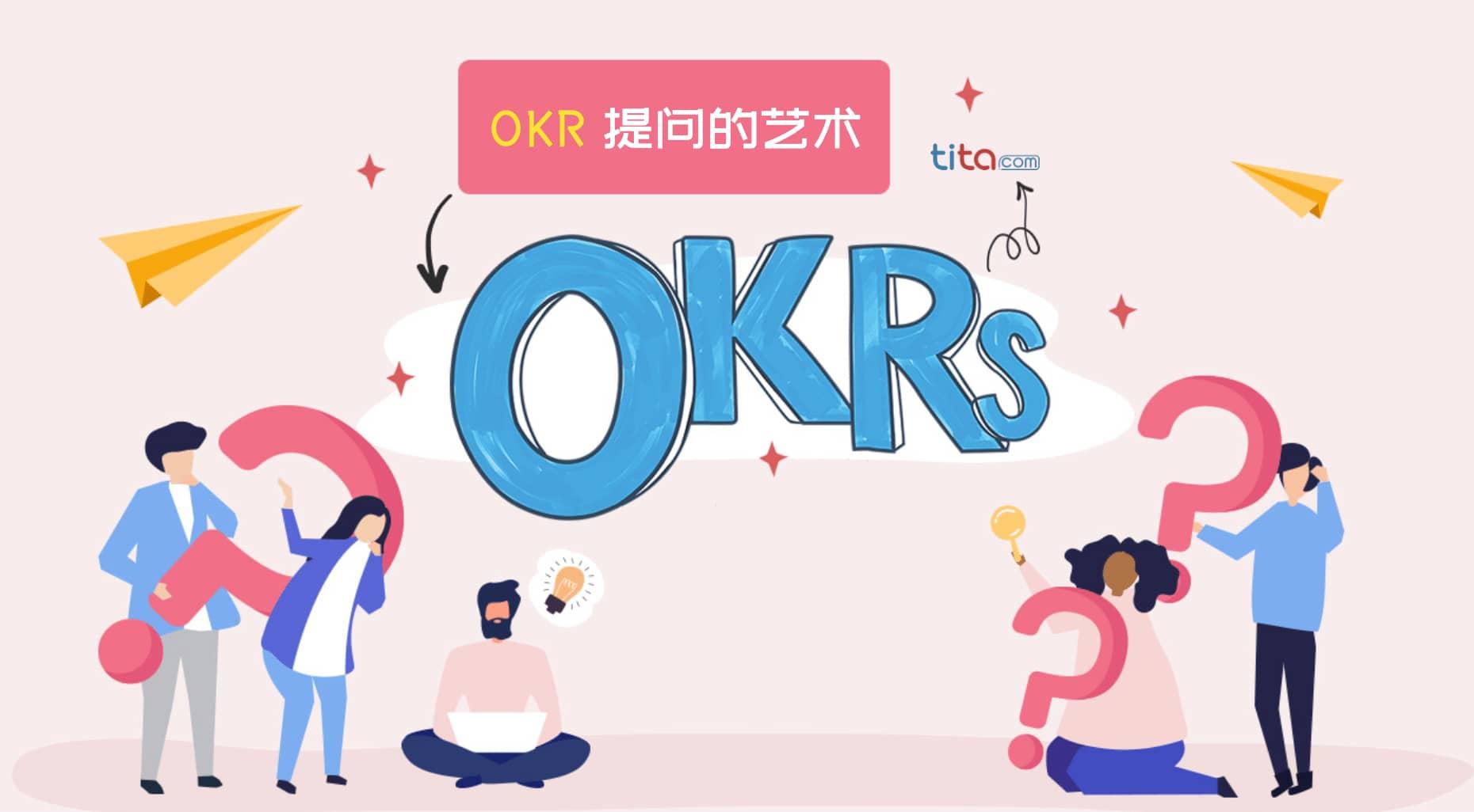 在OKR管理过程中,如何让员工的更高效?
