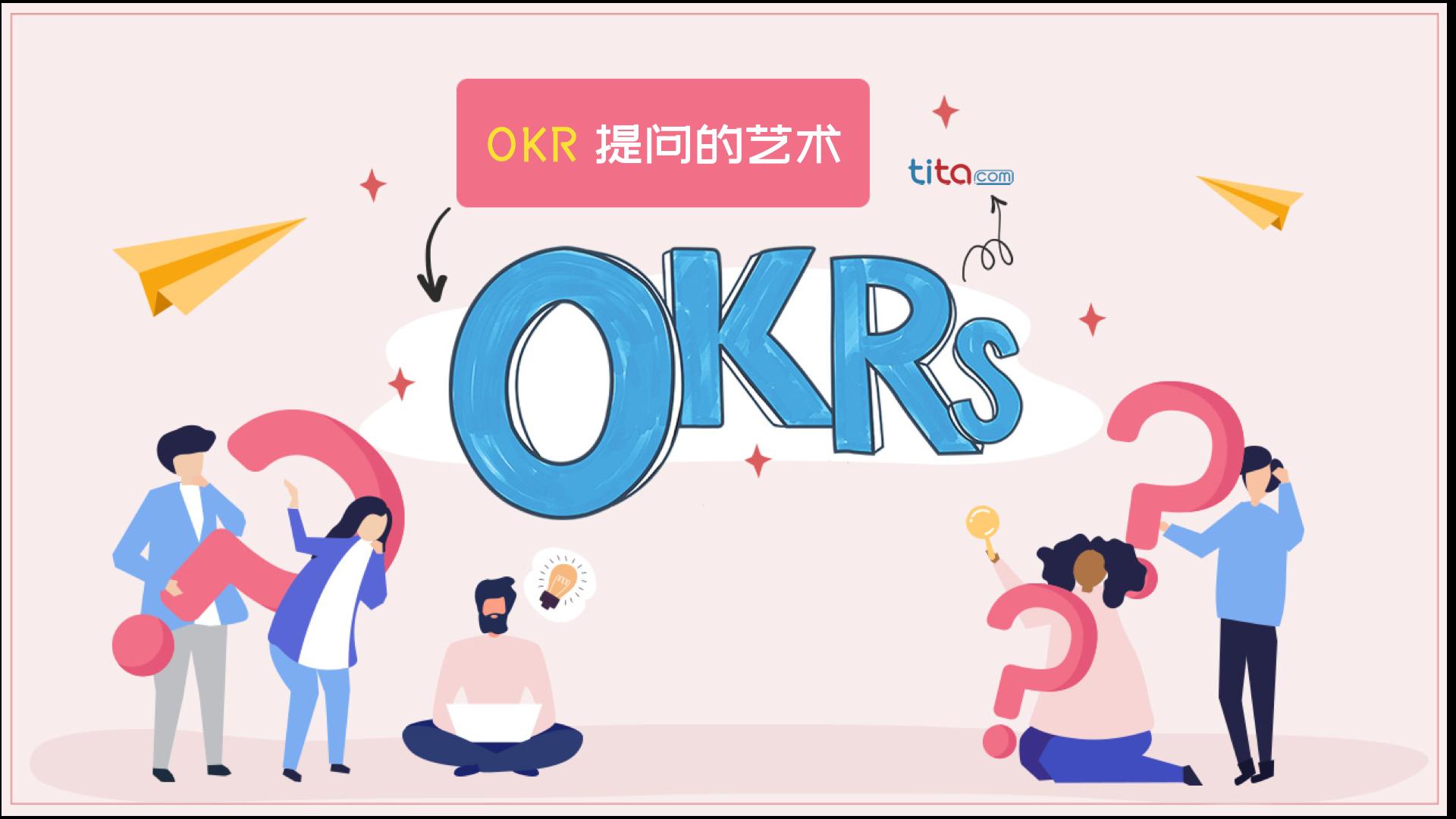 数字营销的 OKR 案例库