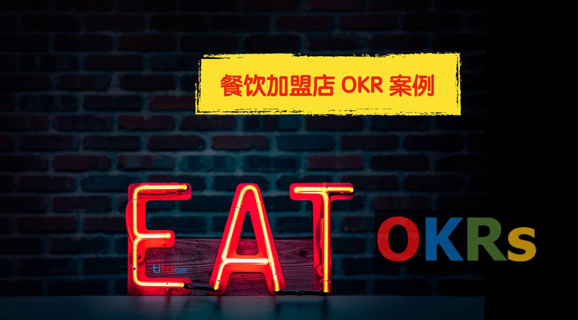 餐馆加盟店的 OKR 案例