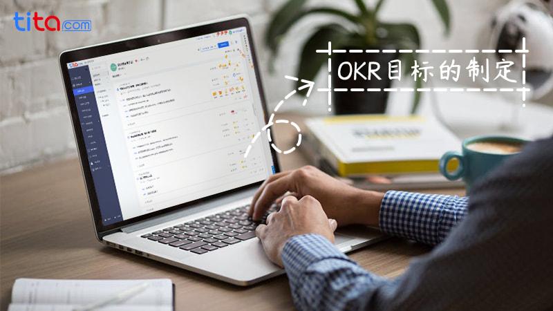 OKR目标管理:不要把承诺给团队的成长只是挂在嘴边