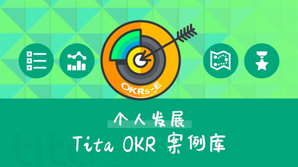 如何设置更好的 OKR 指标