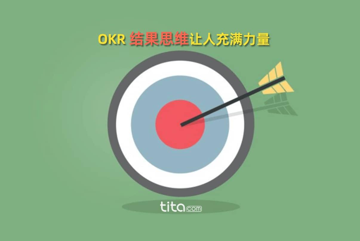 OKR 结果思维:为什么要以结果为导向?(第一部分)