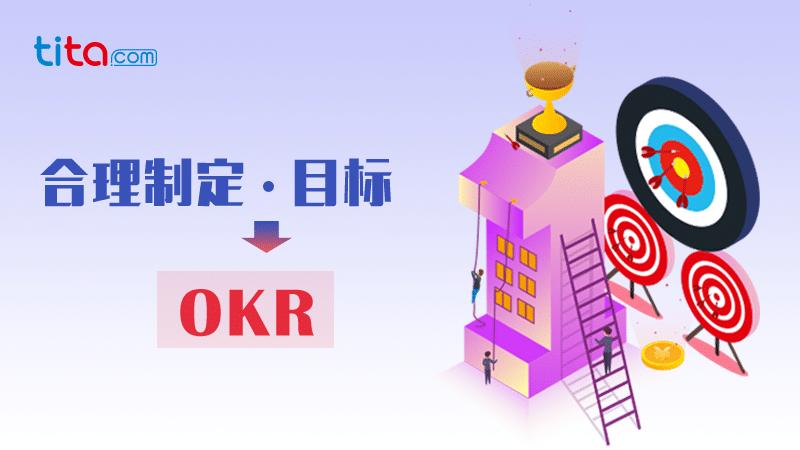 销售团队如何制定 OKR?