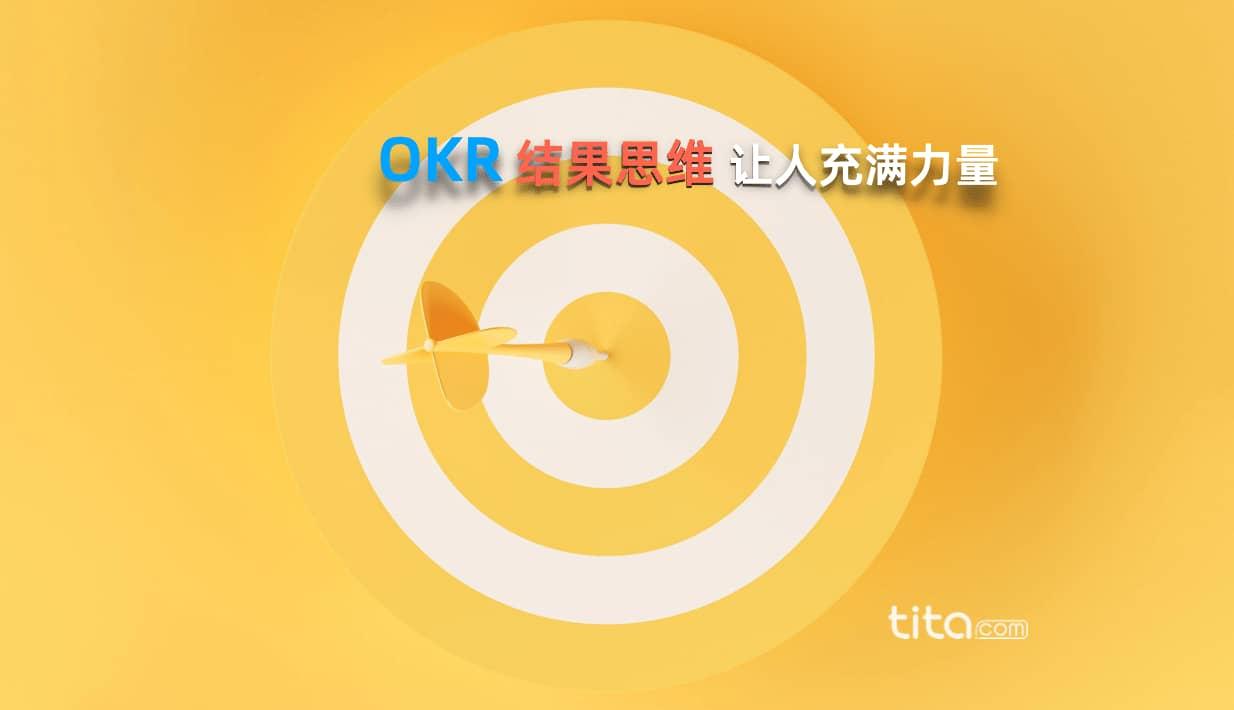 OKR 结果思维:你不应该做的事情(第四部分)