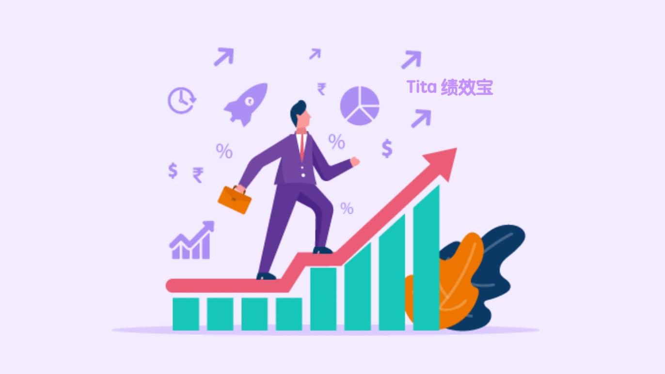 Tita绩效宝:以客户为中心和客户满意度 - 绩效考核评语列表