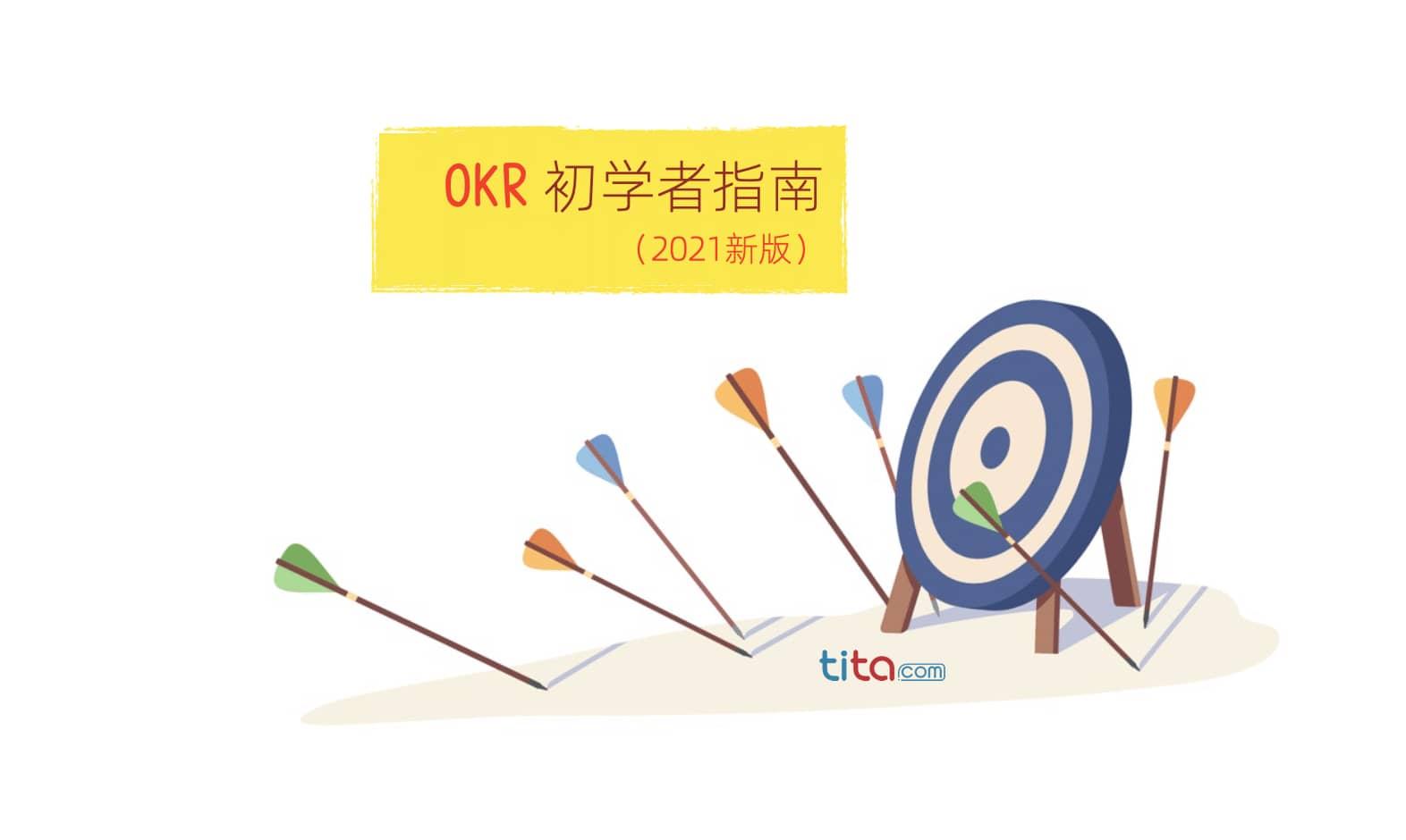 2021,OKR 初学者指南(建议收藏)