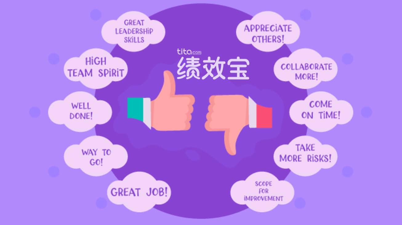 Tita绩效宝:为你的绩效评估提供100条评语案例
