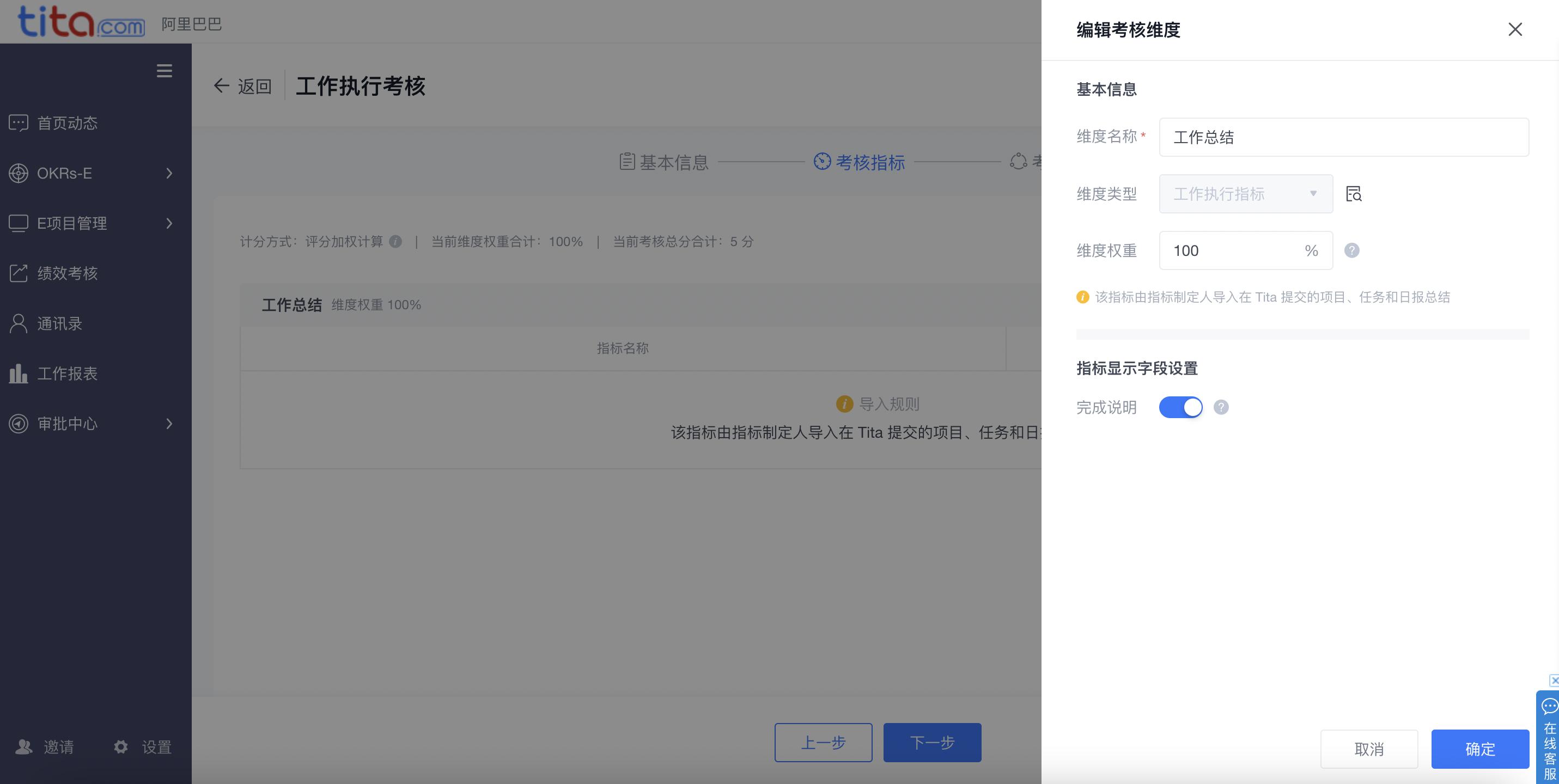 tita.com 升级 |日报总结支持一键纳入考核