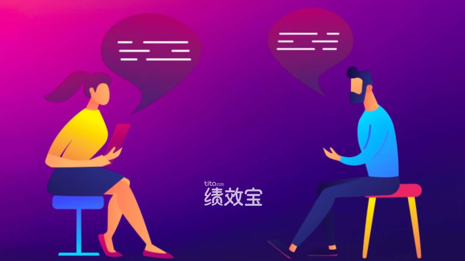 Tita绩效宝:承诺和专业精神 【绩效反馈案例】