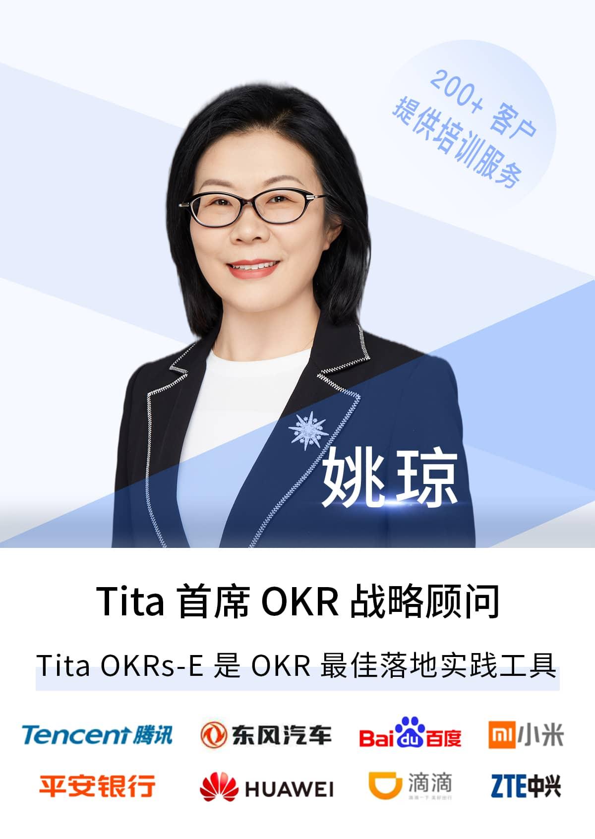 行走的OKR:姚琼老师在金茂