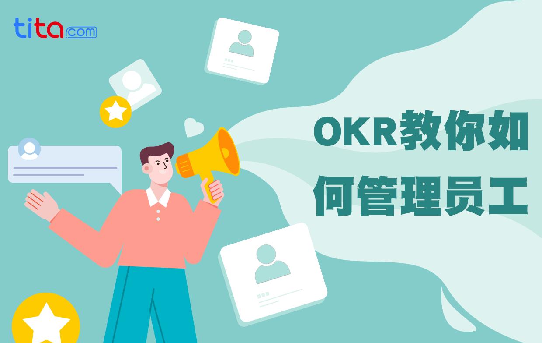 MBO 与 OKR:有什么区别?