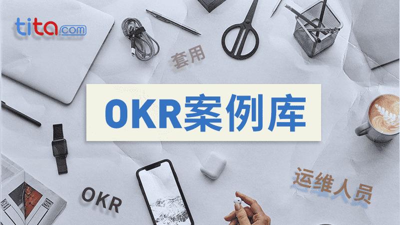 最新 OKR 优秀案例集(建议收藏)
